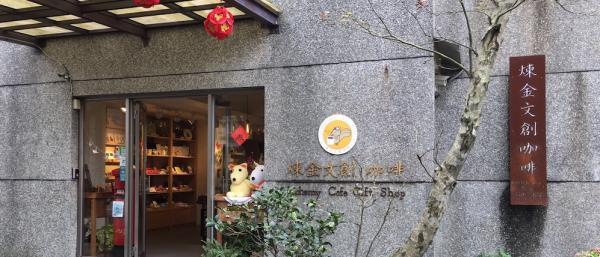 【【台灣金瓜石美食】煉金文創咖啡・黃金咖啡套餐