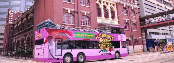 【【輕鬆暢遊香港景點】人力車觀光巴士全日票