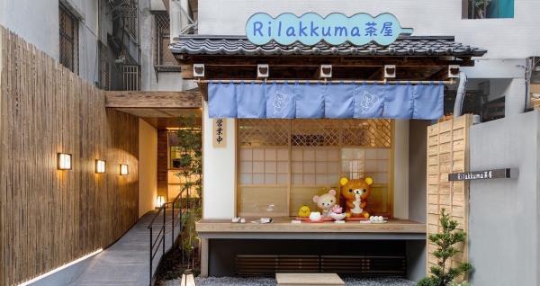 【【台灣特色餐廳】Rilakkuma Café 拉拉熊茶屋・台北店 \/ 台南店