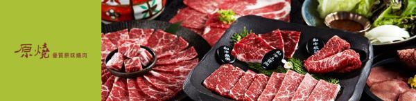 【台灣美食推薦】原燒–優質原味燒肉套餐券(台灣寄送)