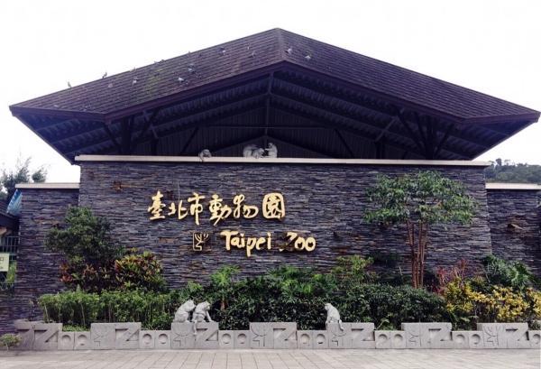 【台灣最大動物園】台北市立木柵動物園門票