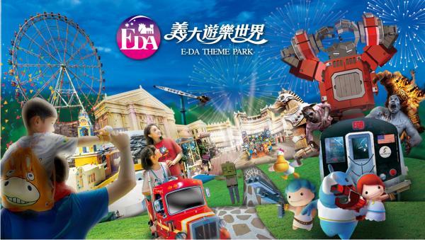 【【外國人限定電子票】高雄義大遊樂世界超值入園門票