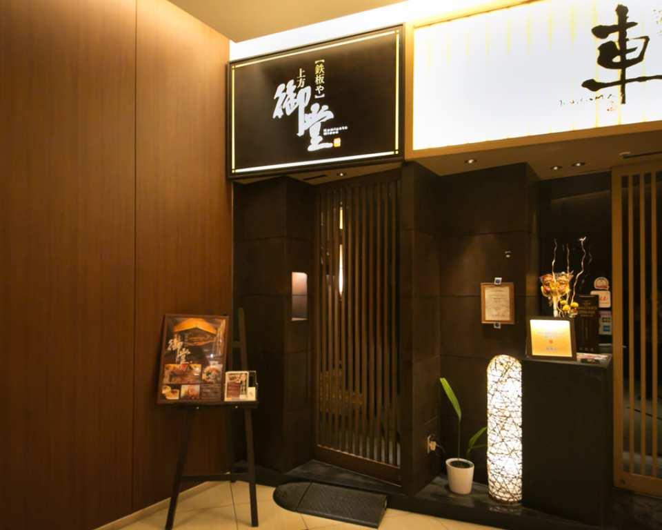 【銀座鐵板燒】東京銀座鐵板燒餐廳・鉄板や上方御堂銀座八丁目店