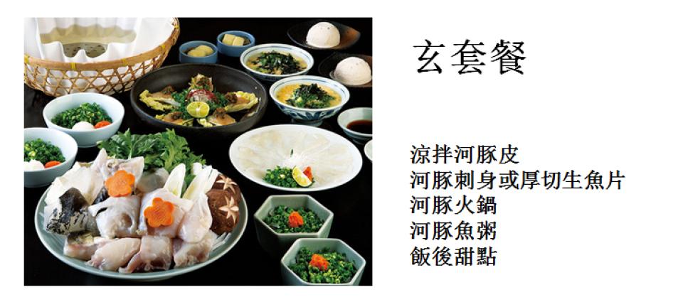 【官方授權預約】河豚料理名店・玄品河豚