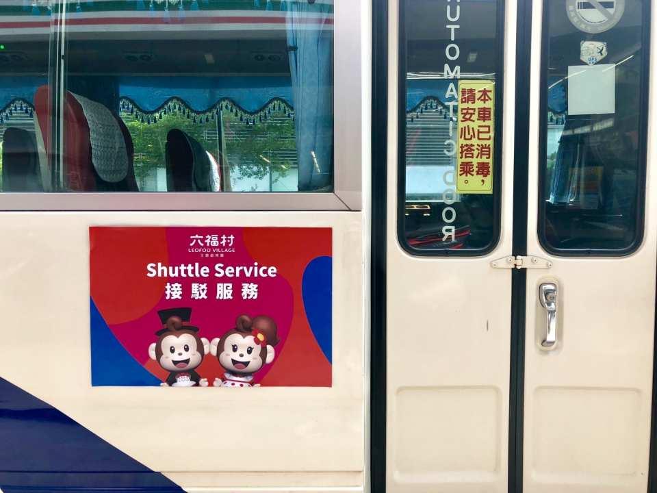 【外国人限定】六福村テーマパーク1日入場チケット+台北往復送迎セットプラン