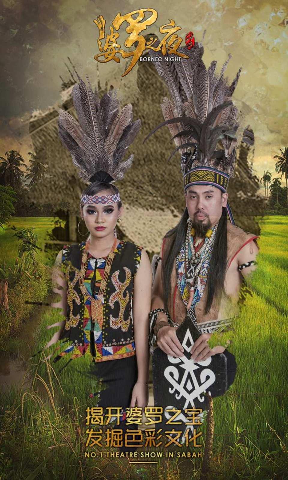 【亞庇精彩大型舞台劇】婆羅洲之夜 Borneo Night