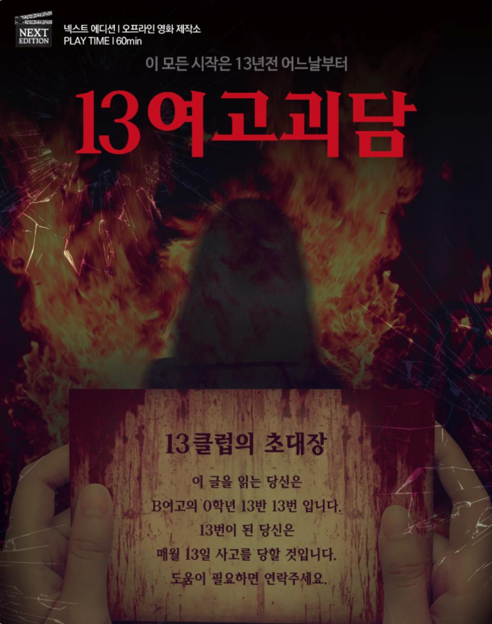 【電影主題密室逃脫】首爾新村 NextEdition 密室逃脫門票
