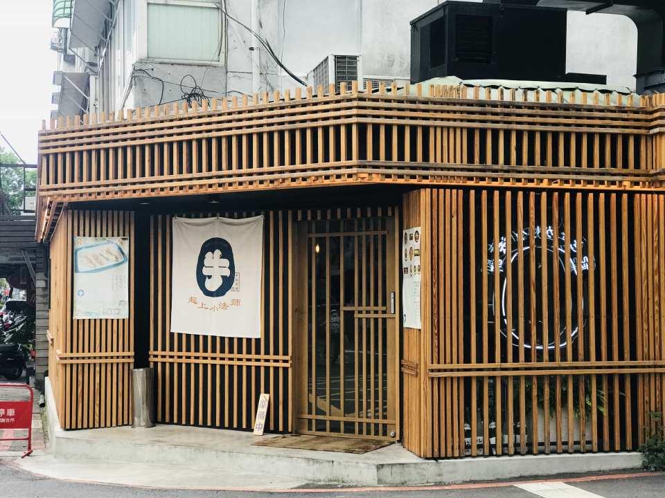 【台北東區職人】起上小法師 牛舌碳燒專賣精選套餐