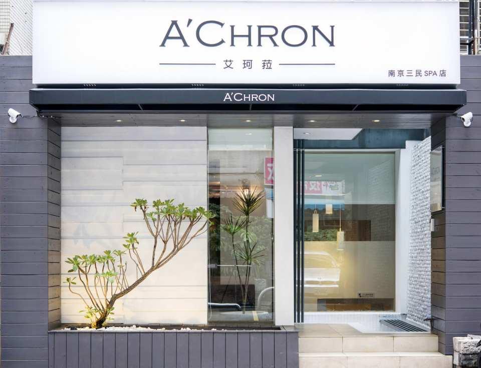 【台北頂級SPA體驗 】A'CHRON艾珂菈 - 頂級精油芳療 SPA (南京店)