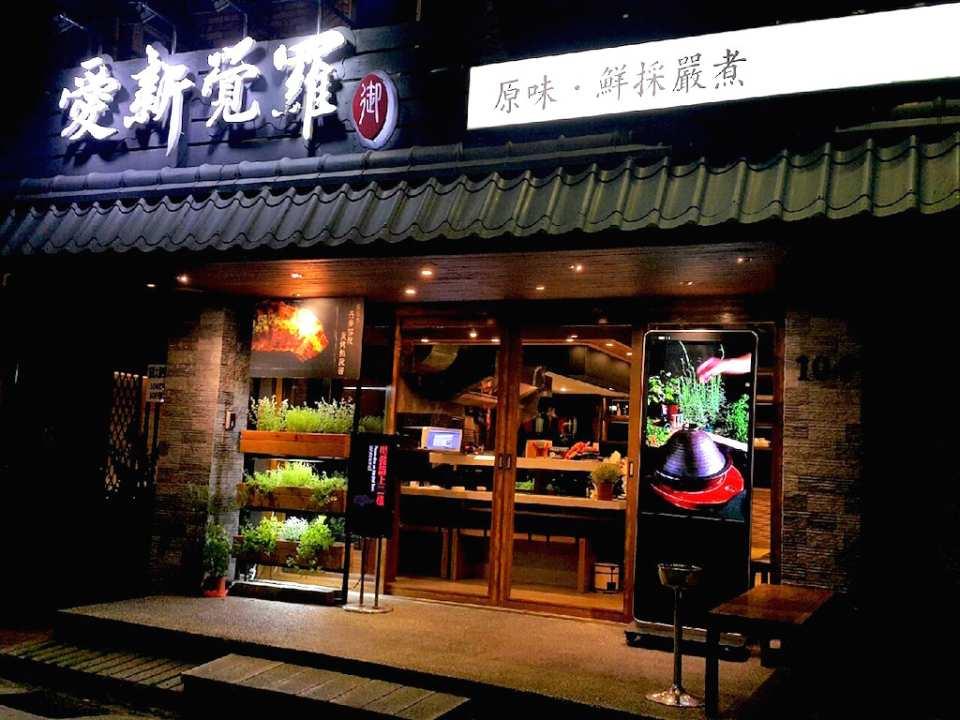 【Running Man 來台指定餐廳】台北愛新覺羅餐廳雙人 / 三人海陸大餐